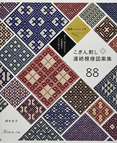 並べて、組み合わせて 伝統模様をさらに楽しむ こぎん刺し連続模様図案集88
