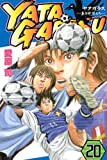 YATAGARASU(20) (講談社コミックス月刊マガジン)