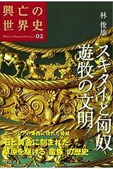 スキタイと匈奴 遊牧の文明 (興亡の世界史) 単行本