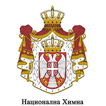 CS - Србија - Боже правде - Национална Химна