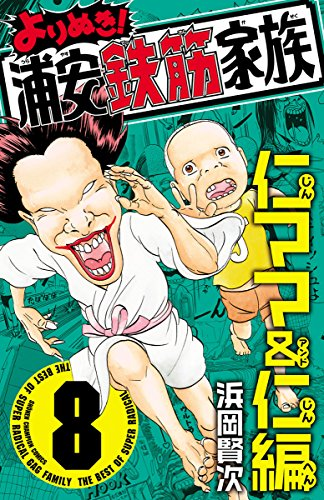 よりぬき!浦安鉄筋家族 8 仁ママ&仁編 (少年チャンピオン・コミックス)