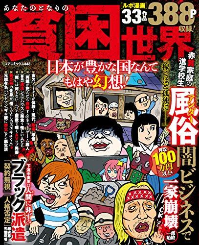あなたのとなりの貧困世界 日本が豊かな国なんてもはや幻想! (コアコミックス)