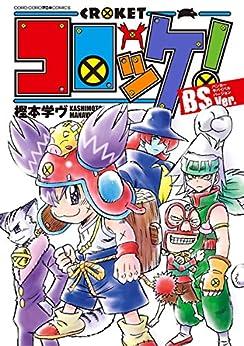 [樫本学ヴ]のコロッケ! BSVer.(1) (てんとう虫コミックス)