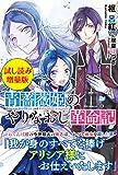 青薔薇姫のやりなおし革命記〈試し読み増量版〉 (PASH! ブックス)