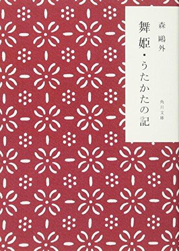 舞姫・うたかたの記 (角川文庫)