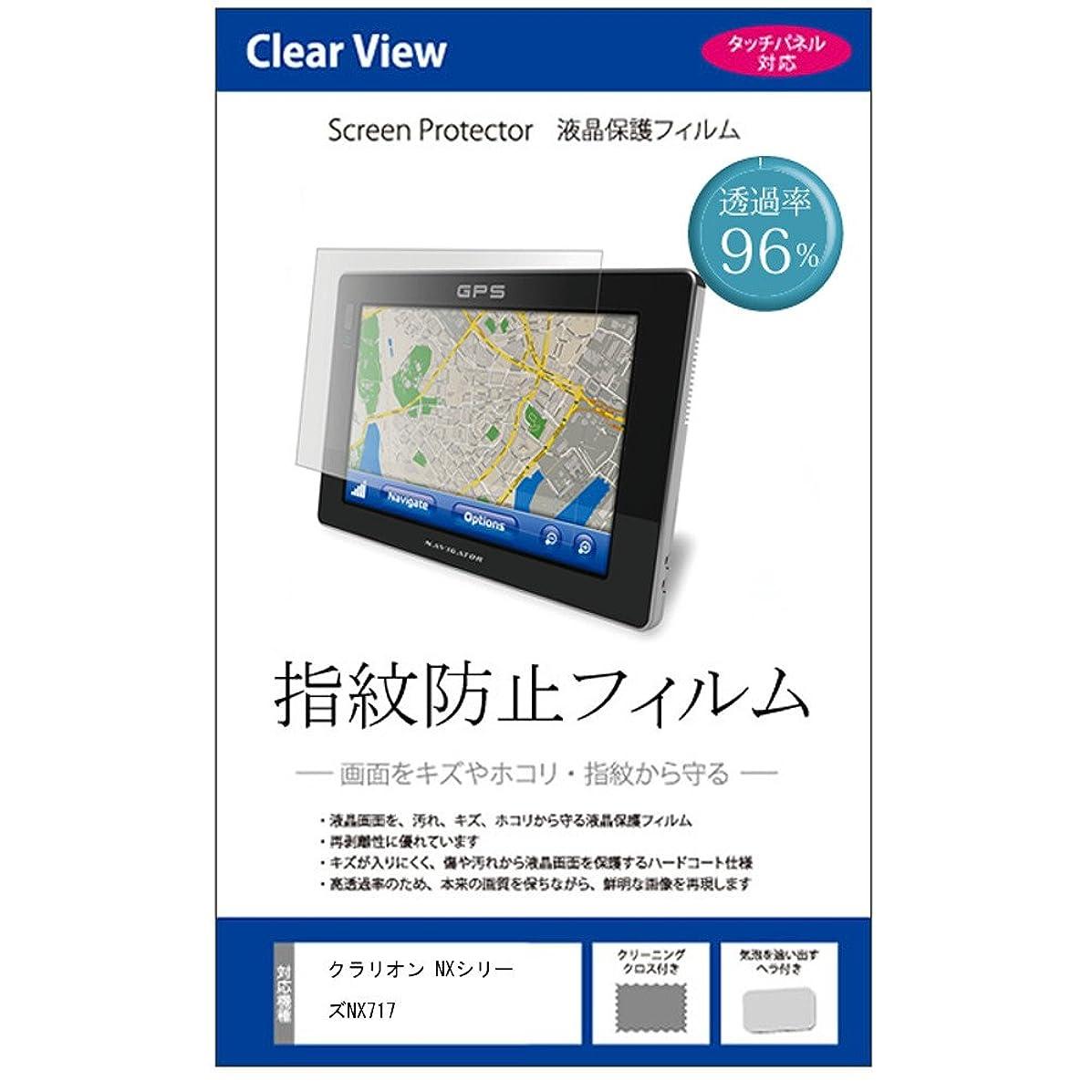 ウェイド確認お願いしますメディアカバーマーケット クラリオン NXシリーズ NX717 [7型] 機種で使える【指紋防止 クリア光沢 液晶保護フィルム】