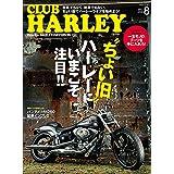 """CLUB HARLEY (クラブハーレー)2021年8月号 Vol.253(""""ちょい旧""""ハーレーにいまこそ注目!!)[雑誌]"""
