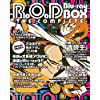 R.O.D -THE COMPLETE- Blu-ray BOX 【完全生産限定盤】