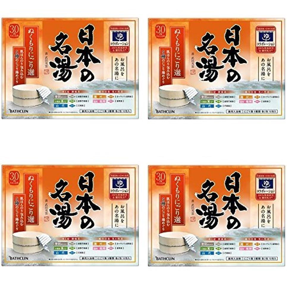 平らな通知するセラフ【セット品】日本の名湯 ぬくもりにごり選 30g 10包入り 入浴剤 (医薬部外品) (4個)