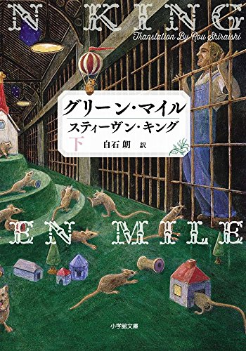 グリーン・マイル (下) (小学館文庫)