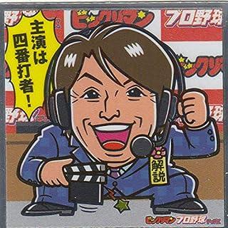 【S2 有村昆 (シークレット) 】 ビックリマン プロ野球 チップス シール...