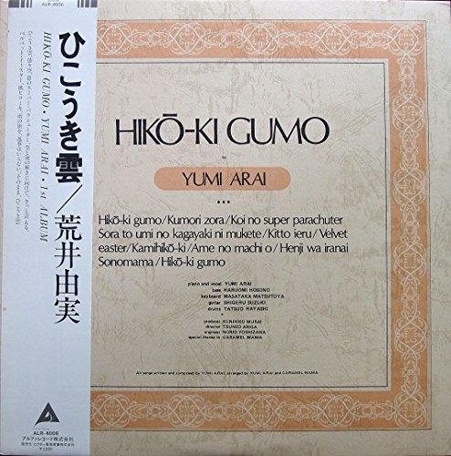 """ひこうき雲 [12"""" Analog LP Record]"""