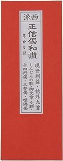 経本・西派 正信偈和讃 折本(ひらかな付)