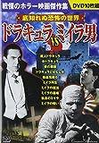 DVD>ドラキュラVSミイラ男(10枚組) 魔人ドラキュラ/女ドラキュラ/夜の悪魔/ドラキュラとせむし女 (<DVD>)