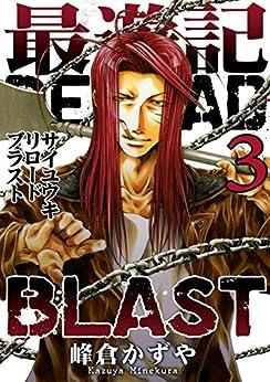 [峰倉 かずや]の最遊記RELOAD BLAST: 3 (ZERO-SUMコミックス)