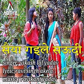 Saiya Gaile Saudi (Bhojpuri Romantic Song)