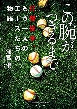 表紙: この腕がつきるまで 打撃投手、もう一人のエースたちの物語 (角川文庫) | 澤宮 優
