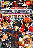 遊・戯・王 5D's デュエルターミナル カード版 アクセラレーションガイド KONAMI公式攻略本 (Vジャンプブックス)