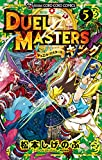 デュエル・マスターズ キング(5) (てんとう虫コミックス)
