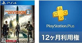 ディビジョン2 - PS4 + PlayStation Plus 12ヶ月利用権(自動更新あり) [オンラインコード] セット