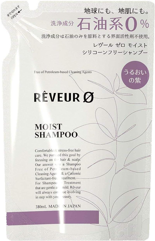夕方中断病な【3個セット】Reveur0(レヴール ゼロ) モイスト シリコーンフリー シャンプー 〈詰替〉 (380mL)