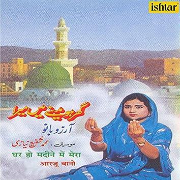 Ghar Ho Madine Mein Mera