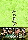 神馬英傑伝 DVD-BOX[DVD]
