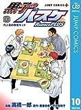 黒子のバスケ Replace PLUS 10 (ジャンプコミックスDIGITAL)