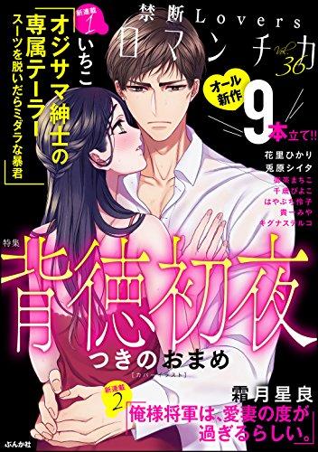禁断Loversロマンチカ Vol.36 背徳初夜 [雑誌]の詳細を見る