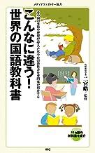 表紙: こんなに違う! 世界の国語教科書 (メディアファクトリー新書)   二宮 皓