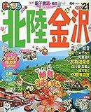 まっぷる 北陸・金沢'21