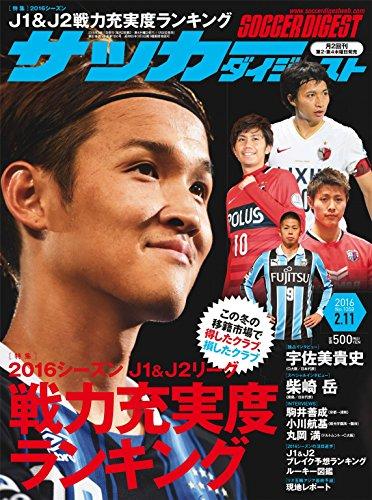 サッカーダイジェスト 2016年2月11日号No.1350 [雑誌]の詳細を見る