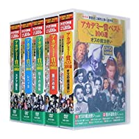 アカデミー賞 ベスト100選 DVD50枚組(収納ケース付) セット 2