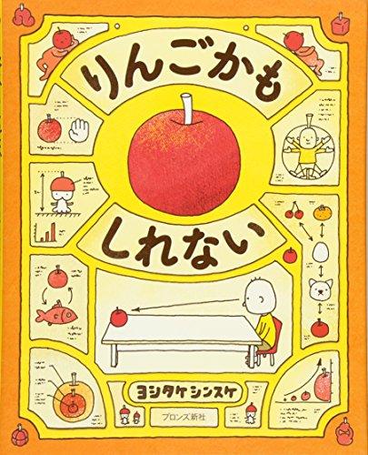 ブロンズ新社『りんごかもしれない』