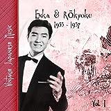 Vintage Japanese Music, Enka & Rōkyoku, Vol.1 (1955-1957)