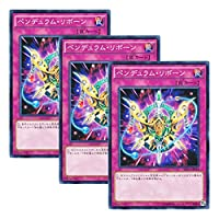 【 3枚セット 】遊戯王 日本語版 SD31-JP034 Pendulum Reborn ペンデュラム・リボーン (ノーマル)