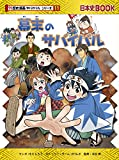 幕末のサバイバル (歴史漫画サバイバルシリーズ)
