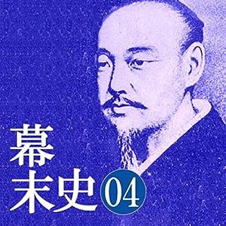 『幕末史04 NOと言えない幕府…江戸市中はないないづくし』のカバーアート