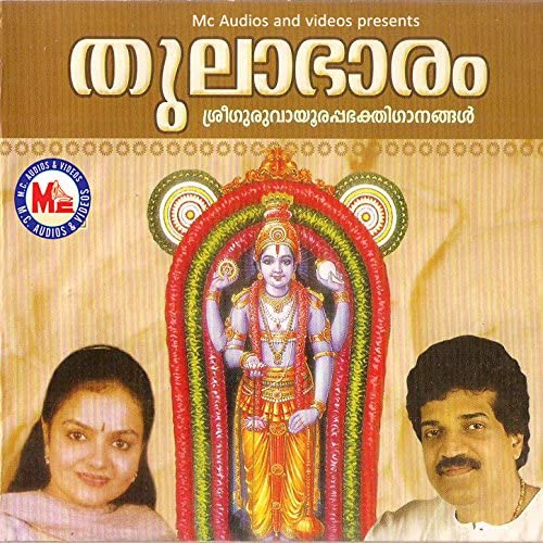 M. G. Sreekumar & Radhika Thilak