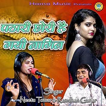 Pathari Chhori Hai Gayi Naagin - Single