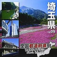 全国都道府県別フォトライブラリー Vol.09 埼玉県