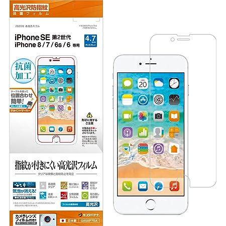 ラスタバナナ iPhone SE 第2世代 iPhone8 iPhone7 iPhone6s 共用 フィルム 平面保護 高光沢防指紋 アイフォン SE2 液晶保護フィルム G856IP7SA