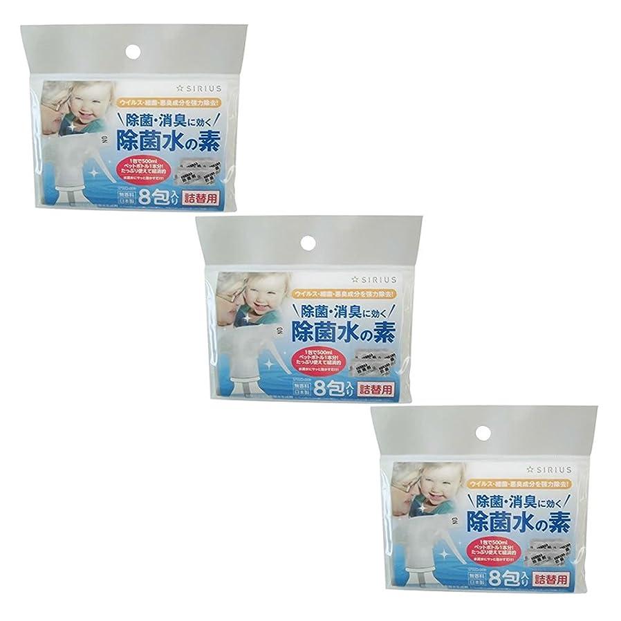 ねばねば感情の曲げる【セット】シリウス 除菌水の素 8包入り スイトル SPW-A008×3個(計24包)