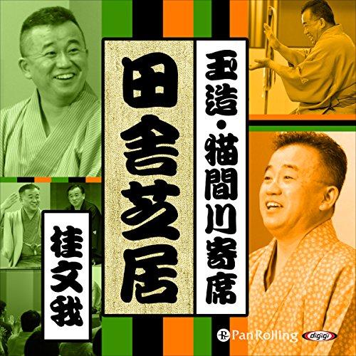 『【猫間川寄席ライブ】 田舎芝居』のカバーアート