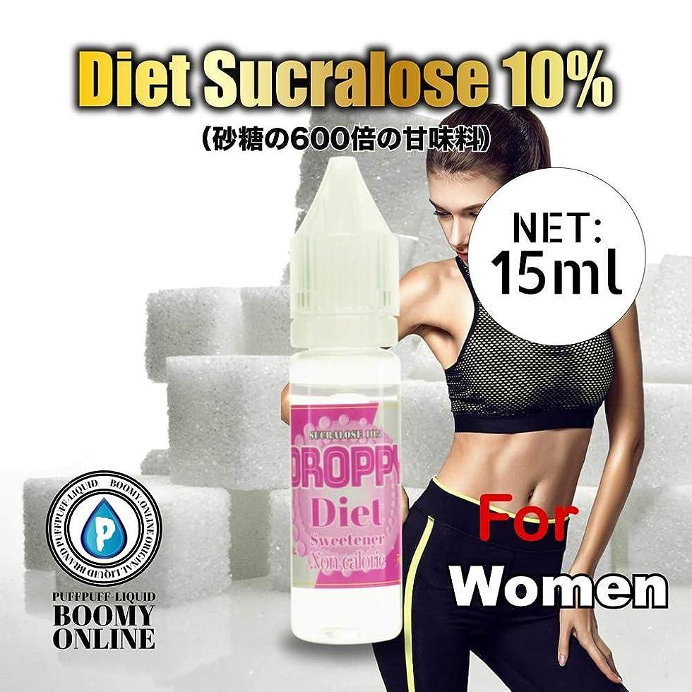 季節世辞直面する【BooMY-Originalダイエットスクラロース】〓PuffPuff-Liquid〓人工甘味料 自作DIY用フレーバー (DROPPY-0cal Diet For Women(ドロッピーダイエットスクラロース10%0cal, 15ml) ダイエット食品 トレーニング 健康食品 砂糖の600倍 糖質制限 筋トレ プロテイン 電子タバコ