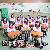 超絶★学園 ~ときめきHighレンジ!!!~(CD+Blu-ray Disc)