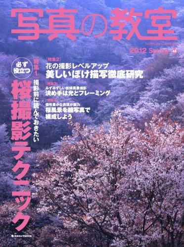 写真の教室 no.48 特集:必ず役立つ桜撮影テクニック (日本カメラMOOK)