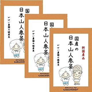 がばい農園 国産 手作り 日本山人参茶 2g×30包(お得な3個セット)ヒュウガトウキ お茶 ノンカフェイン 健康茶 ティーバッグ