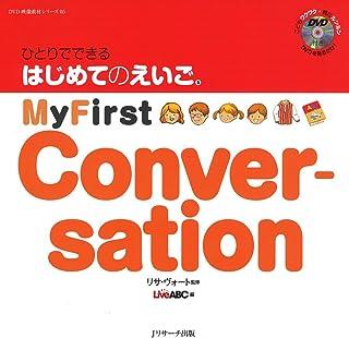 ひとりでできる はじめてのえいご(5) My First Conversation DVD付 (DVD映像教材シリーズ 5)