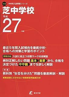 芝中学校 27年度用 (中学校別入試問題シリーズ)